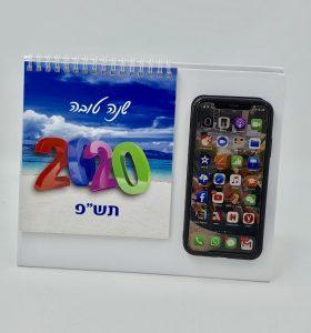 לוח שנה מגנט מתנות לעובדים -גיל גיפט