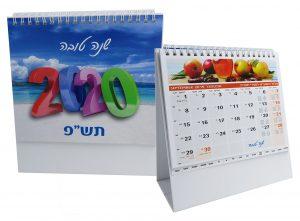 לוח שנה -מתנות לעובדים -גיל גיפט